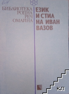 Език и стил на Иван Вазов