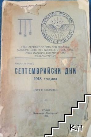 Септемврийски дни 1918 година