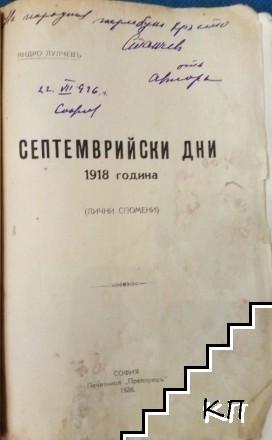 Септемврийски дни 1918 година (Допълнителна снимка 1)