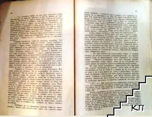 Септемврийски дни 1918 година (Допълнителна снимка 3)
