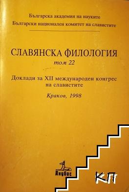Славянска филология. Том 22
