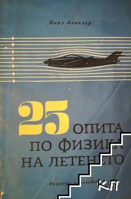 25 опита по физика на летенето
