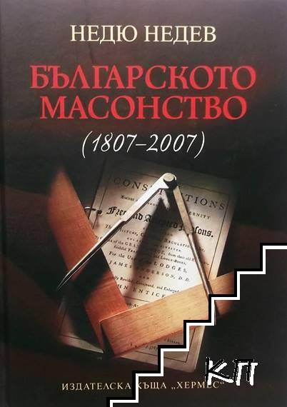 Българското масонство (1807-2007)
