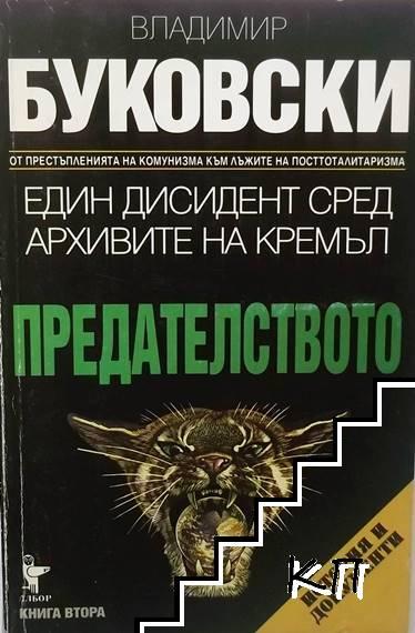 Един дисидент сред архивите на Кремъл. Книга 2: Предателството