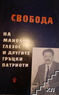 Свобода на Манолис Глезос и другите гръцки патриоти
