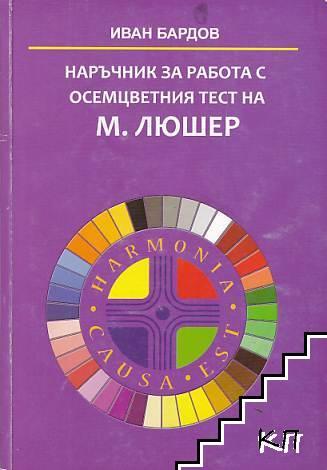Наръчник за работа с осемцветния тест на М. Люшер