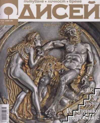 Одисей. Бр. 1 / 2009