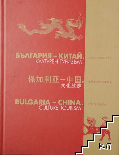 България-Китай. Културен туризъм / Bulgaria-China. Culture Tourism