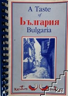 A Taste of Bulgaria