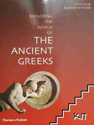 Exploring the World of the Ancient Greeks