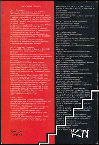 Счетоводство за несчетоводители (Допълнителна снимка 1)