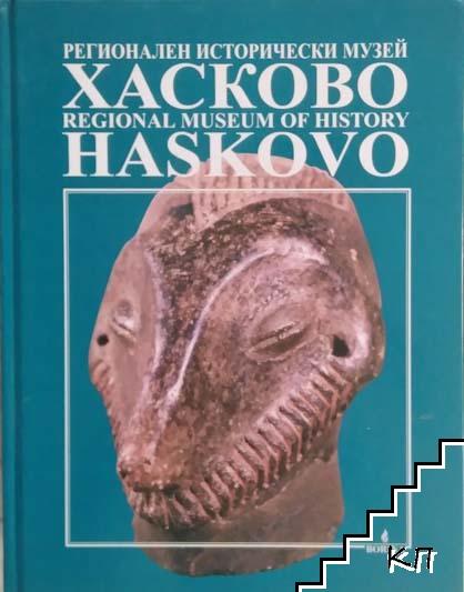 Регионален исторически музей Хасково / Regional Museum of History Haskovo