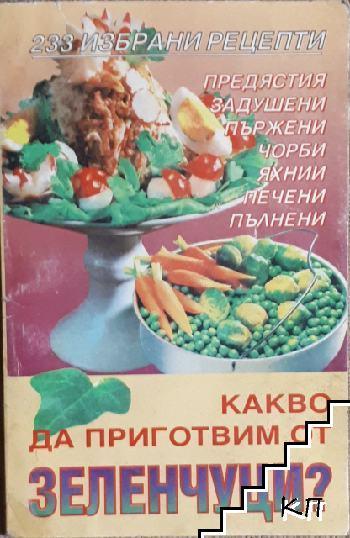 Какво да приготвим от зеленчуци?