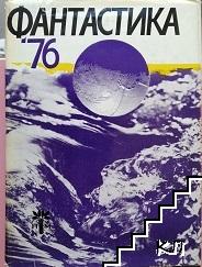 Фантастика '76