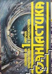 Фантастика. Сборник за научна фантастика и прогностика. Том 1