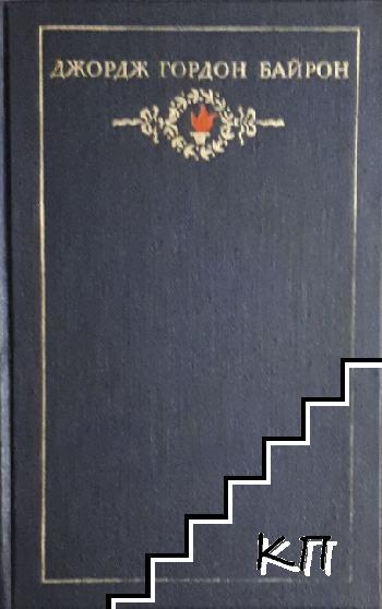 Сочинения в трех томах. Том 3: Дон-Жуан