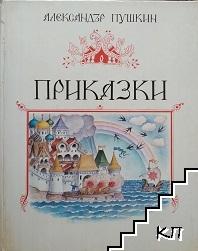 Приказки