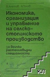 Икономика, организация и управление на селскостопанското производство