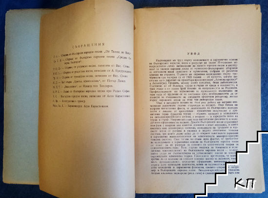 Мелодични и хармонични основи на българската народна песен. Част 1 (Допълнителна снимка 1)