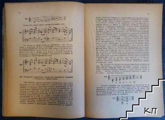 Мелодични и хармонични основи на българската народна песен. Част 1 (Допълнителна снимка 3)