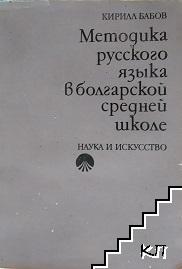Методика русского языка в болгарской средней школе