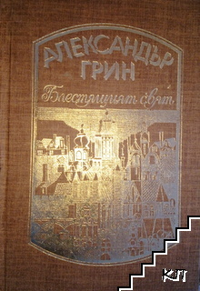 Избрани произведения в четири тома. Том 1: Разкази. Корабът с алените платна. Блестящият свят