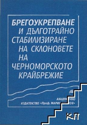 Брегоукрепване и дълготрайно стабилизиране на склоновете на Черноморското крайбрежие