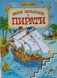 Реши загадките с пирати