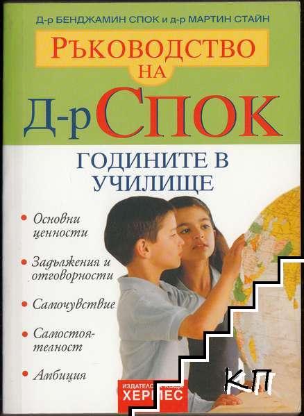 Ръководство на д-р Спок: Годините в училище