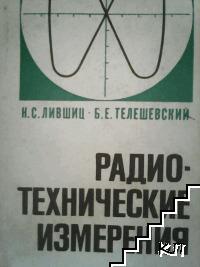 Радиотехнические измерения