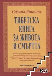 Тибетска книга за живота и смъртта
