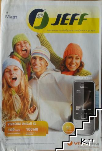 Продуктов каталог Jeff. Бр. 3 / Март 2010