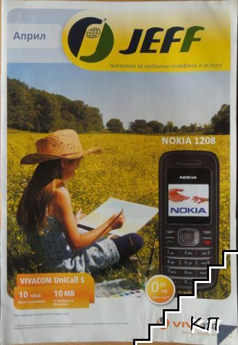 Продуктов каталог Jeff. Бр. 4 / Април 2010