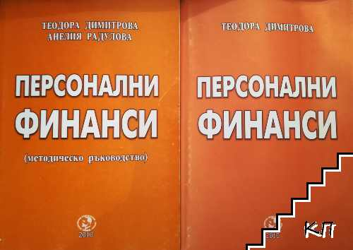 Персонални финанси / Персонални финанси: Методическо ръководство