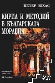 Кирил и Методий в българската Моравия