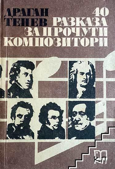 40 разказа за прочути композитори