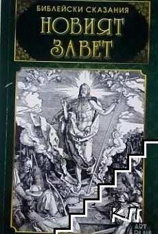 Библейски сказания. Старият завет / Новият завет