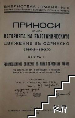 Приноси къмъ историята на възстаническото движение въ Одринско (1895-1903). Книга 3: Революционното движение въ Малко-Търновския районъ