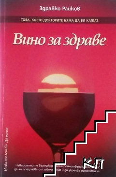 Вино за здраве