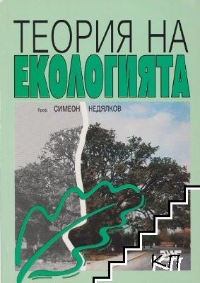 Теория на екологията