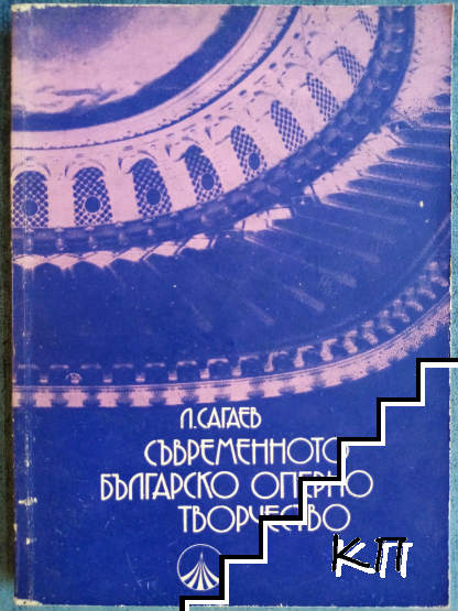 Съвременното българско оперно творчество