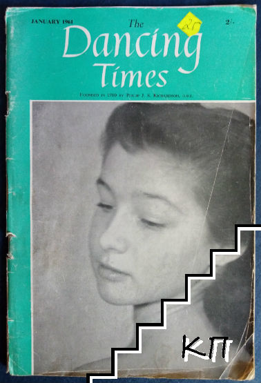 The Dancing Times. Бр. 2 / 1961