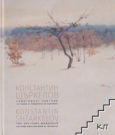 Константин Щъркелов
