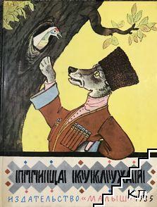 Птица Куклухай