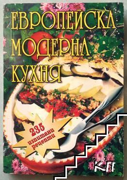 Европейска модерна кухня / Готварска книга от златните ръце на баба
