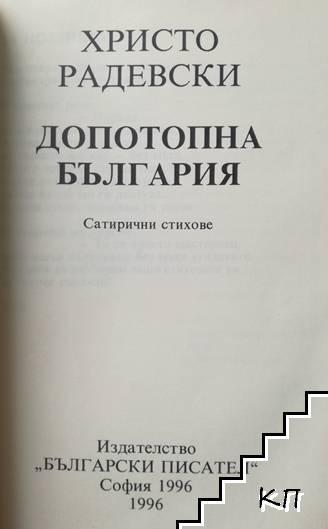 Допотопна България (Допълнителна снимка 1)