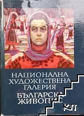 Национална художествена галерия (НХГ). Българска живопис