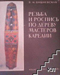 Резьба и роспись по дереву мастеров карелии