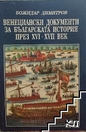 Венециански документи за българската история през XVI-XVII в.