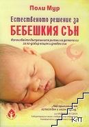 Естественото решение за бебешкия сън